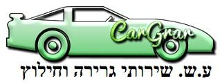 שירותי גרירה 24/7 | CarGrar